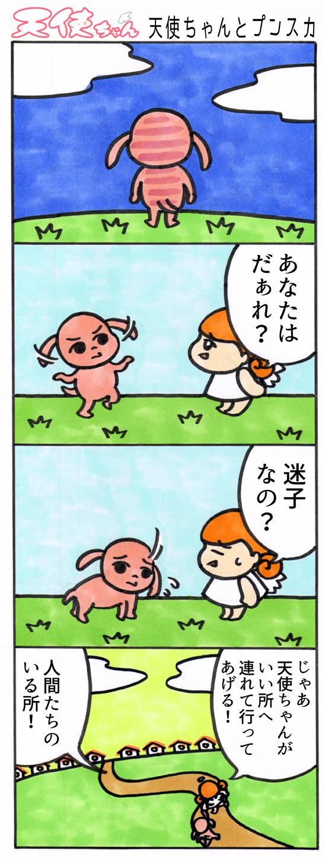 天使ちゃん_天使ちゃんとプンスカ171112