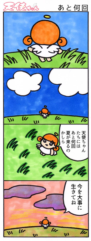 天使ちゃん_あと何回171112
