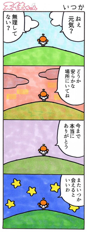 天使ちゃん_いつか171112