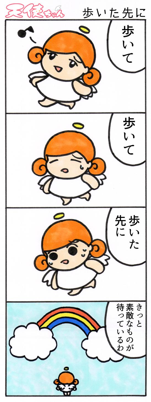 天使ちゃん_歩いた先171112