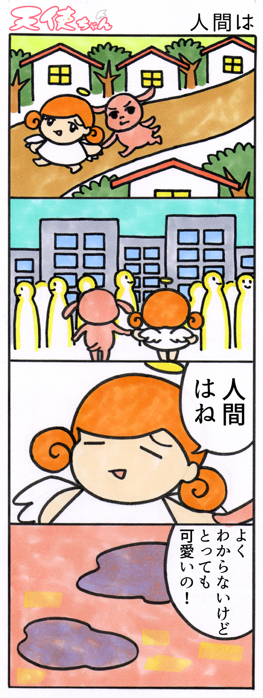 天使ちゃん_ 人間は171112