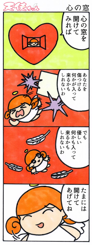天使ちゃん_心の窓171112