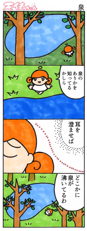 天使ちゃん_泉171112