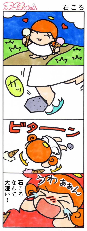 天使ちゃん_石ころ171112