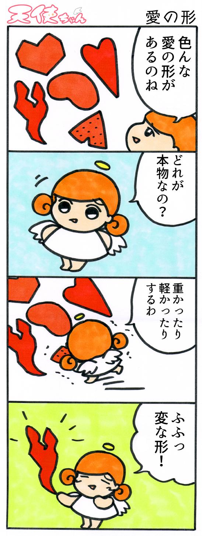 天使ちゃん_愛の形171112