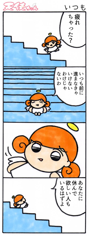 天使ちゃん_いつも171112