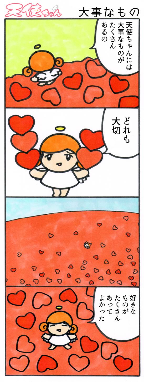 天使ちゃん_大事なもの171112
