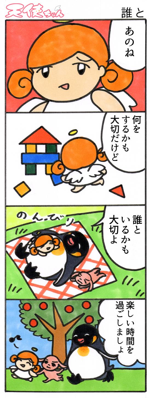 天使ちゃん_誰と171112
