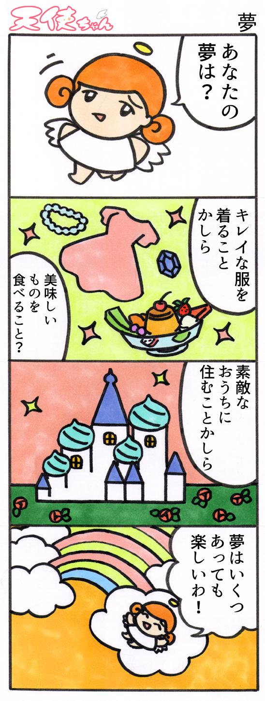 天使ちゃん_夢171112