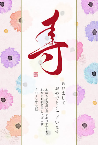 syo_kotobuki_pattern.jpg