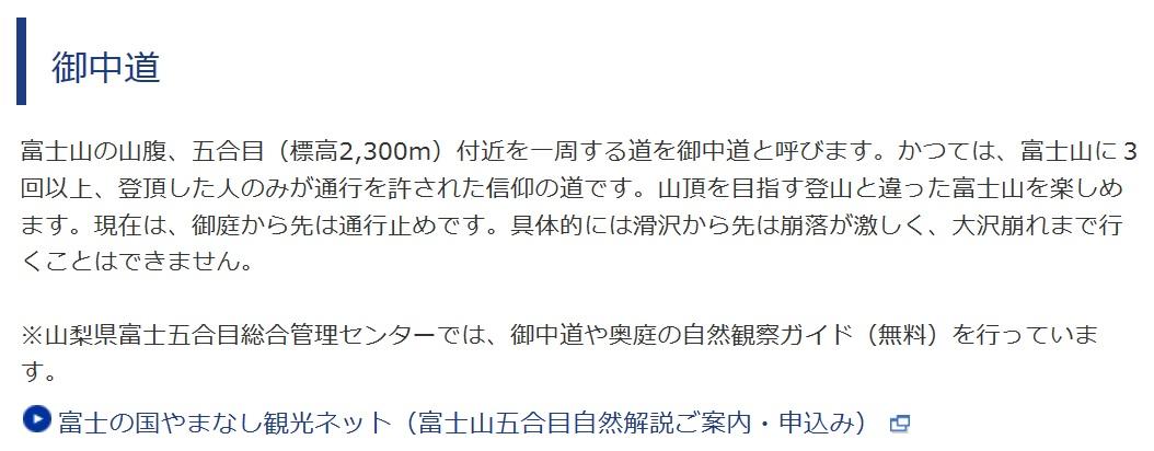 2018富士登山オフィシャルネット