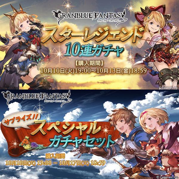2017-10-10-スタレジェ&サプチケ