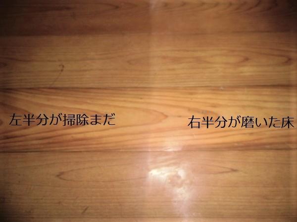 縁側床磨き