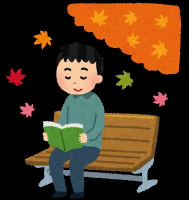 読書、秋、男