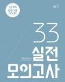 33토익 실전 모의고사_324x411(0)