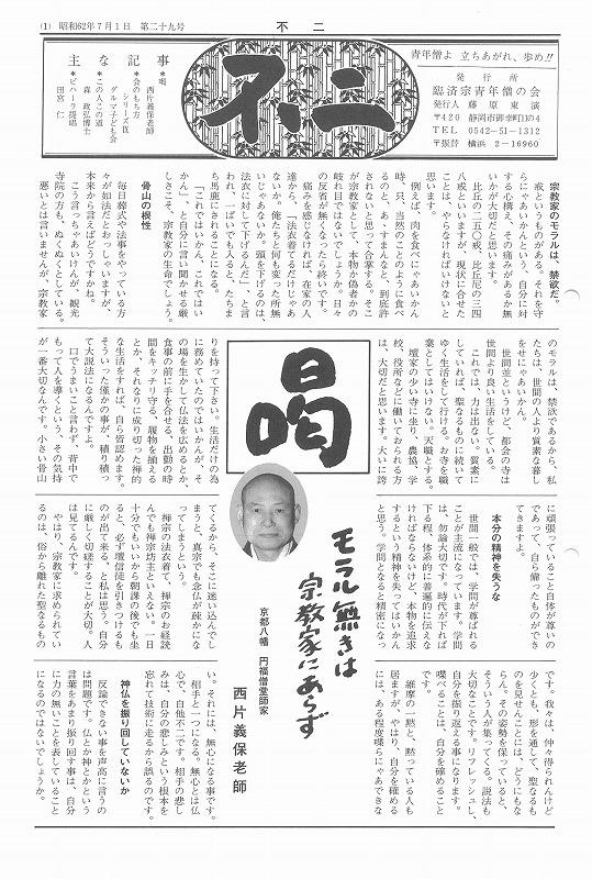 500過去の不二29号昭和62年7月1日