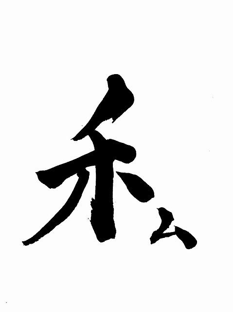 500私の漢字2