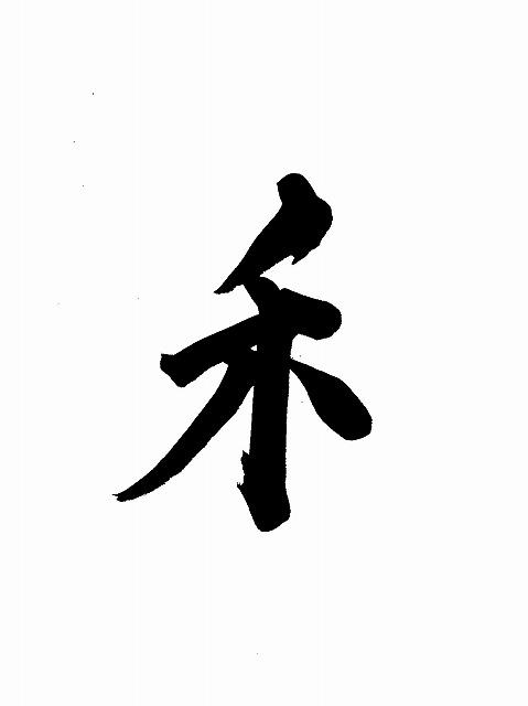 500私の漢字3