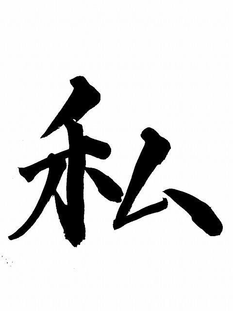 500私の漢字