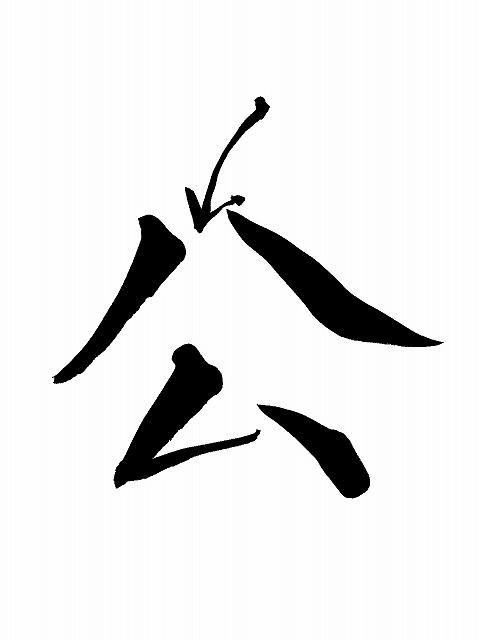 500公と言う漢字3