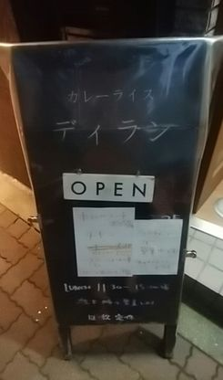 でぃらん看板