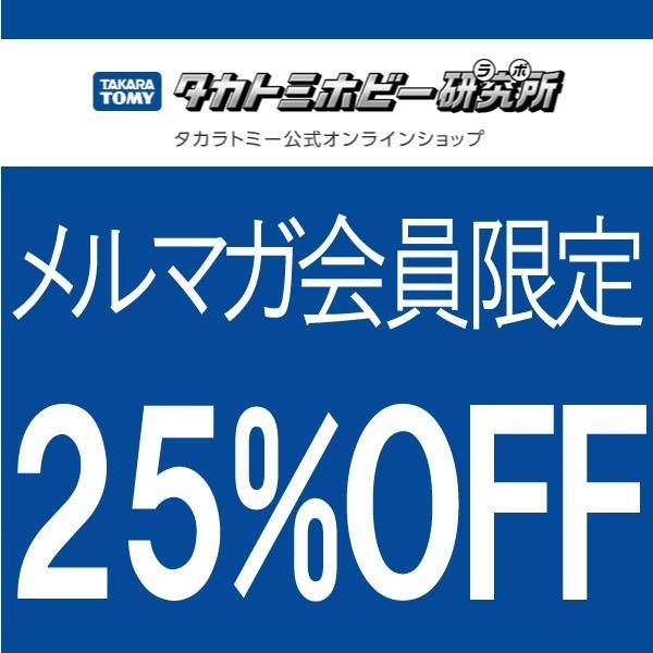 25_coupon_mail.jpg