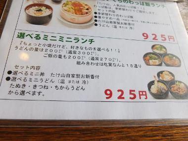 07「選べるミニミニランチ」の説明0926