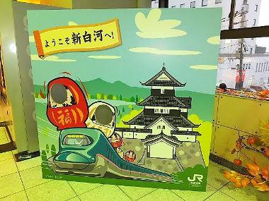 08新白河駅駅にて1030