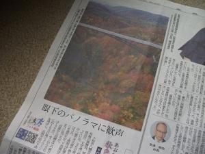 171020城ヶ倉記事