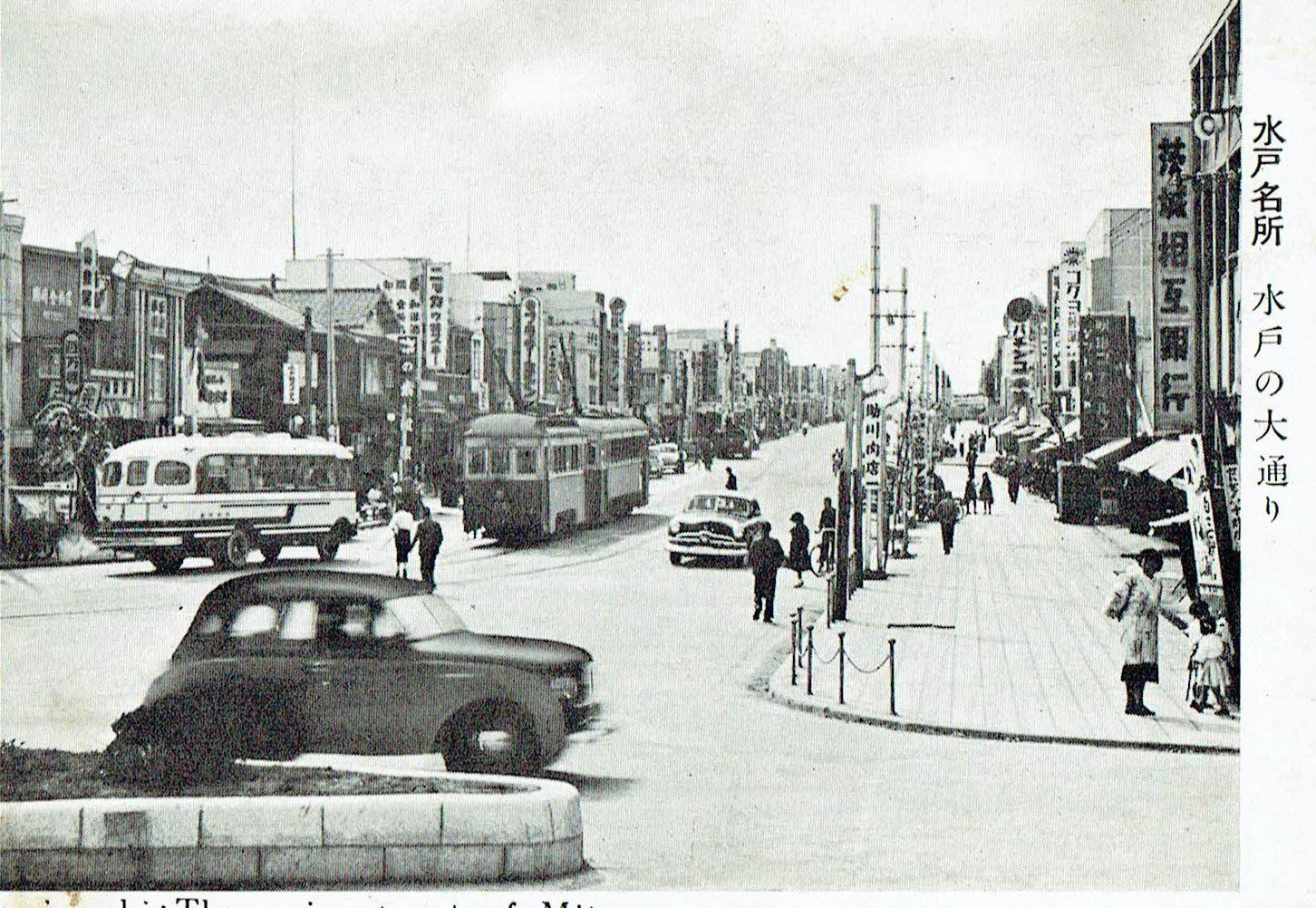 絵葉書 水戸・南町