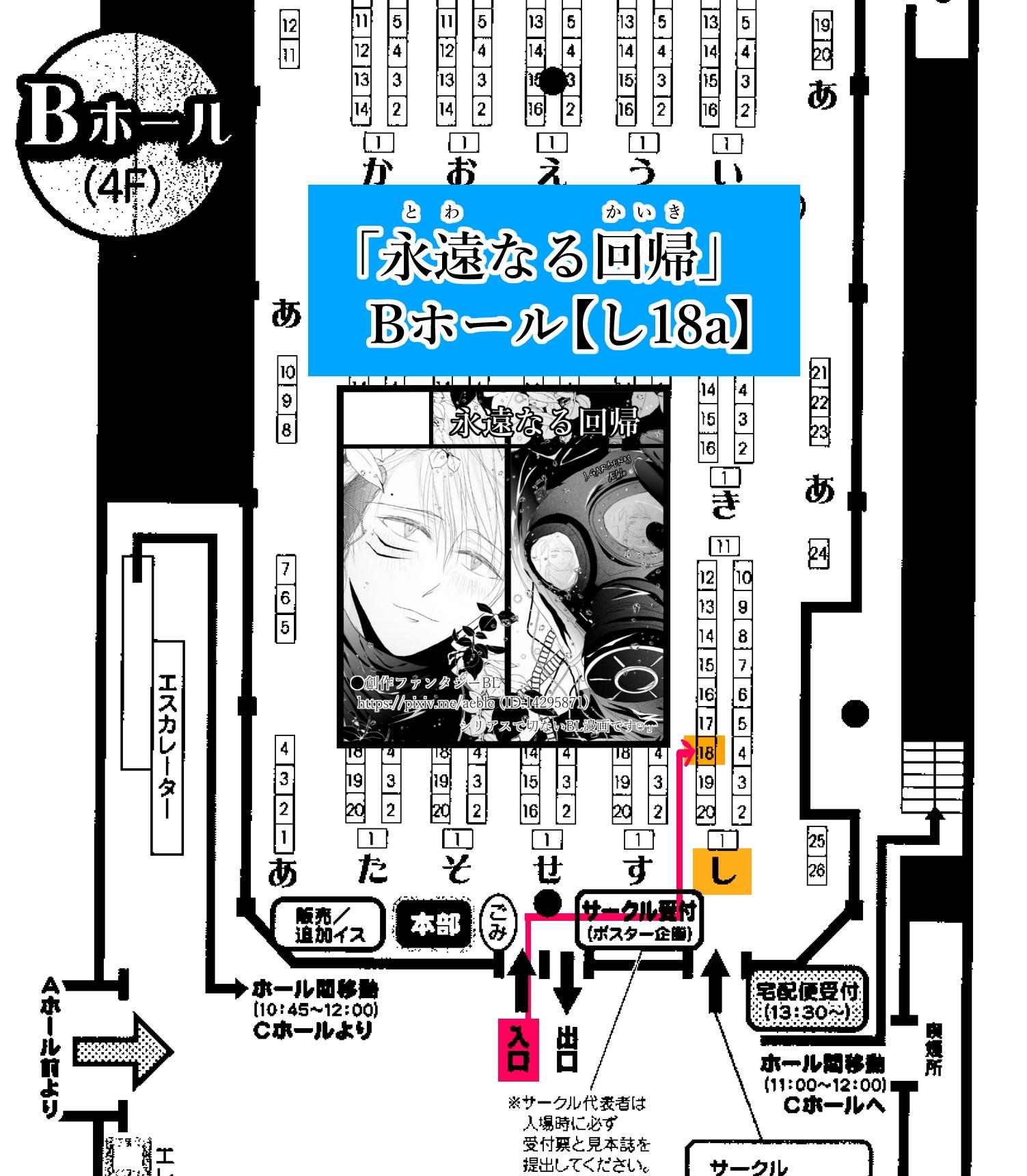 J庭43サークルスペース【Bホール/し18a】