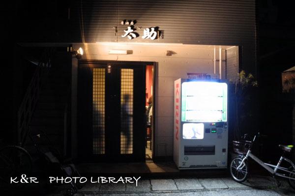 2016年11月4日奄美大島・太助4