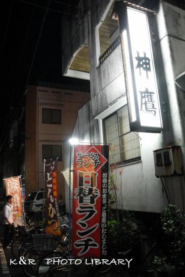 2016年11月5日奄美大島・神鷹1