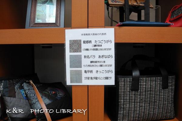 2016年11月6日奄美大島・夢おりの郷3