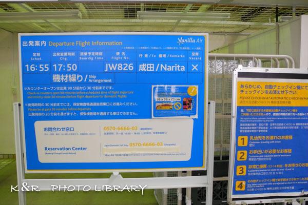 2016年11月6日奄美大島・奄美空港3