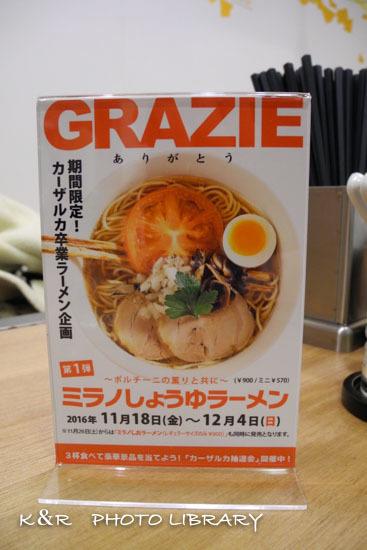 2016年11月27日新横浜ラーメン博物館・カーザルカ2