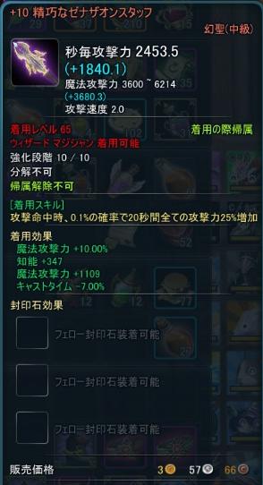 ゼナザオンスタッフ+10