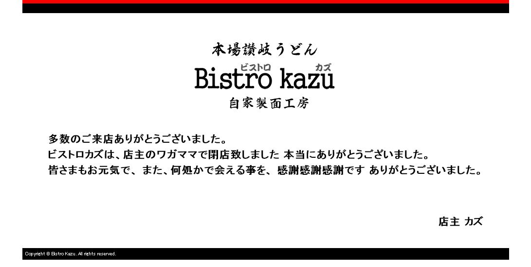 本場讃岐うどん ビストロカズ(悲報)
