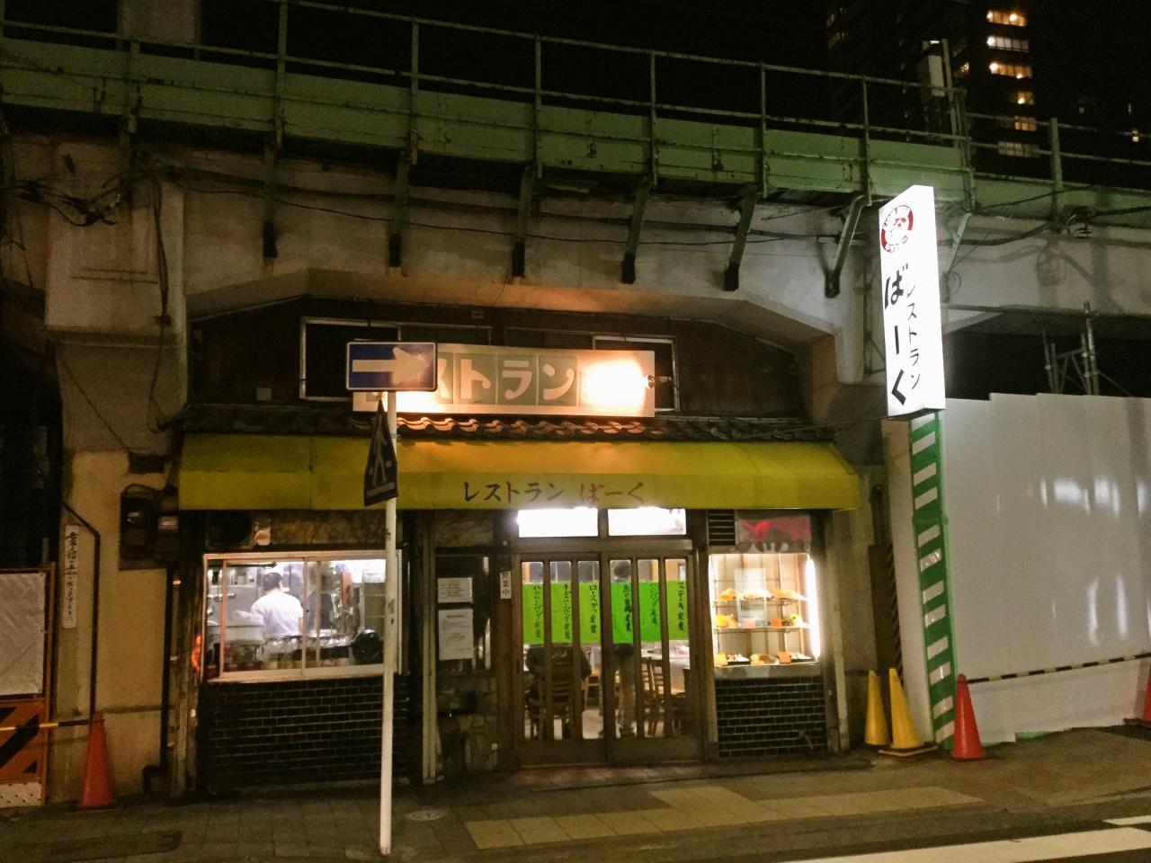 レストランばーく(店舗)