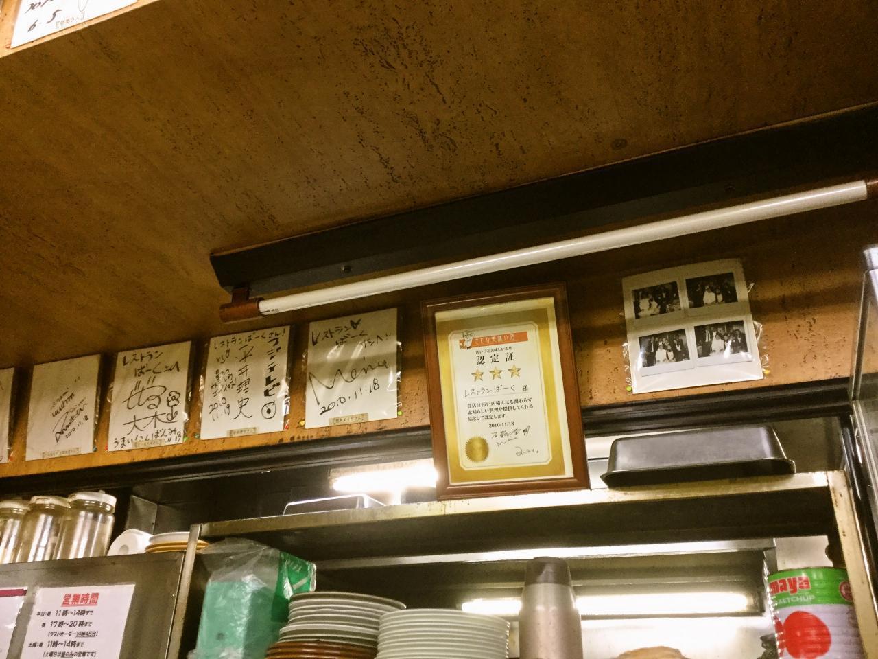 レストランばーく(店内)