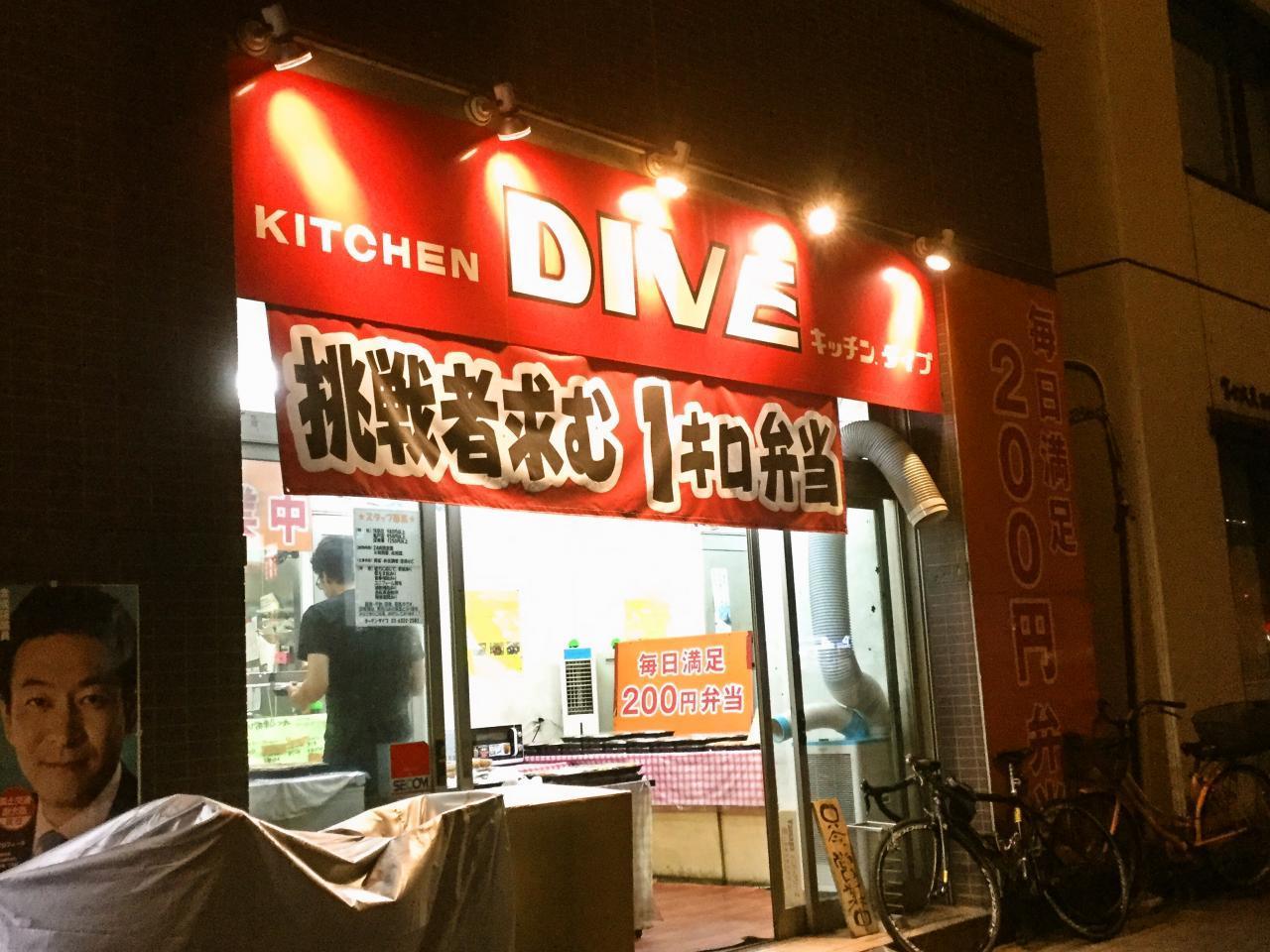 キッチンDIVE(店舗)