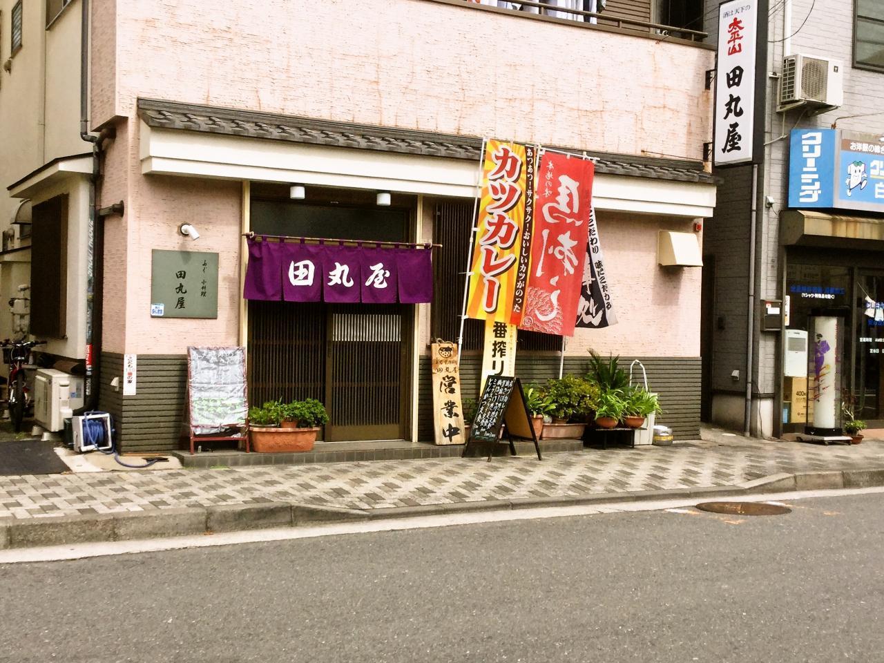 田丸屋(店舗)