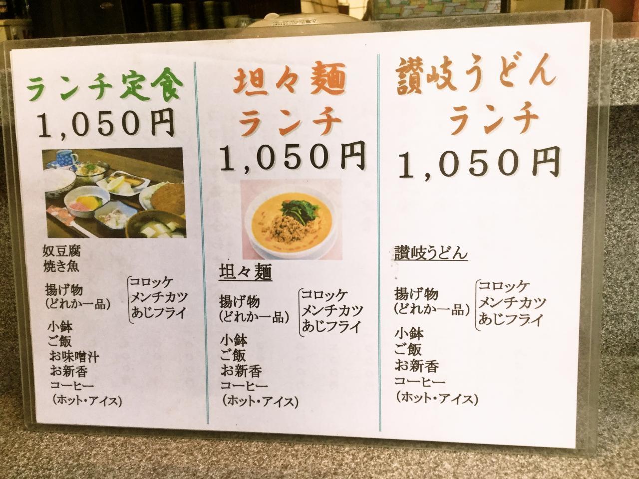 田丸屋(メニュー)
