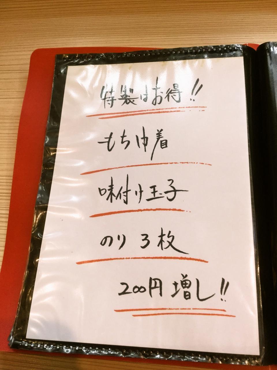 らー麺土俵 鶴嶺峰(メニュー)
