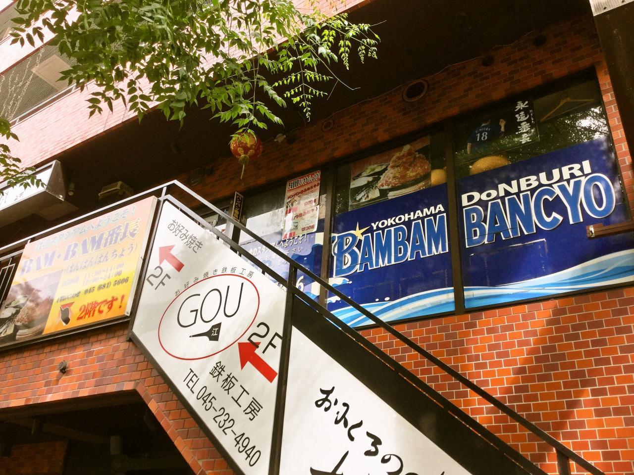 バンバン番長(店舗)