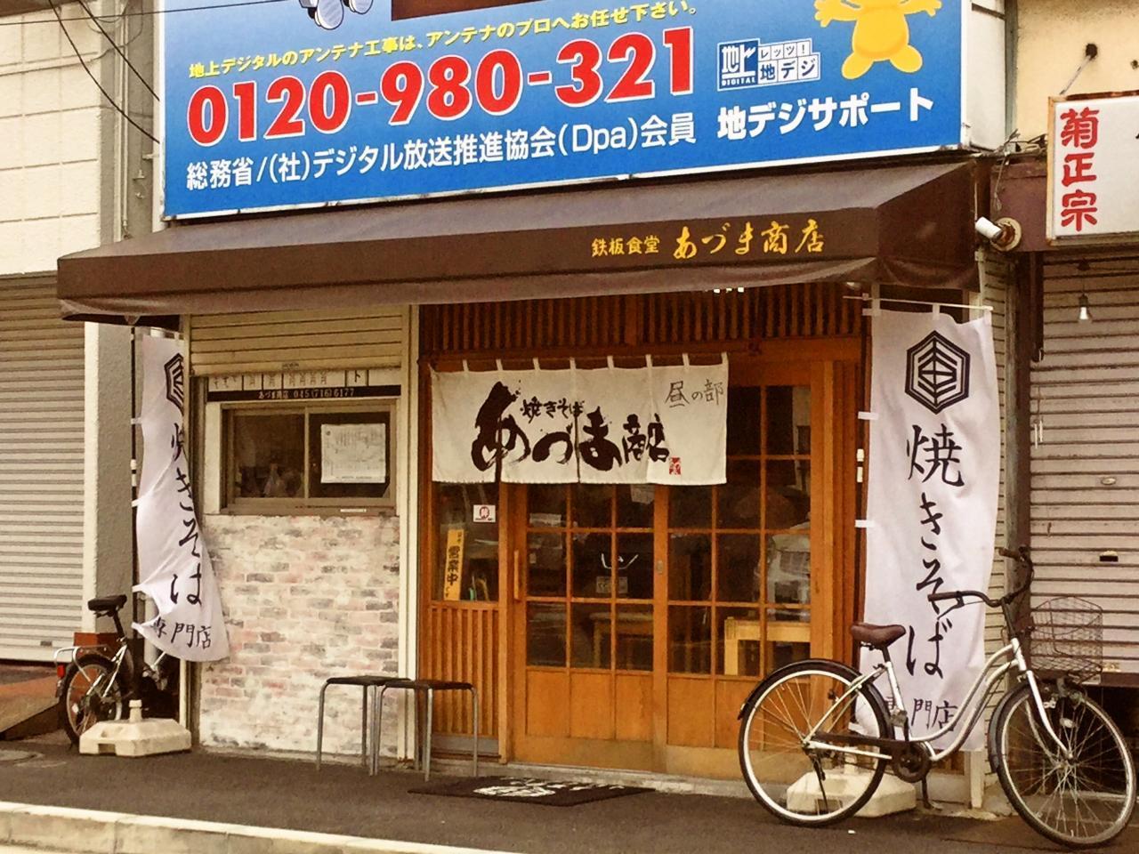 あづま商店(店舗)