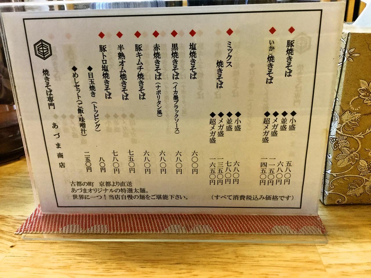 あづま商店(メニュー)
