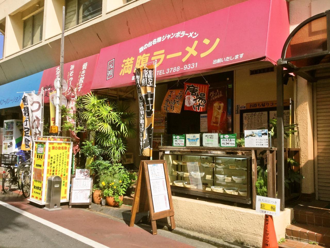 元祖 満腹ラーメン 富田屋(店舗)