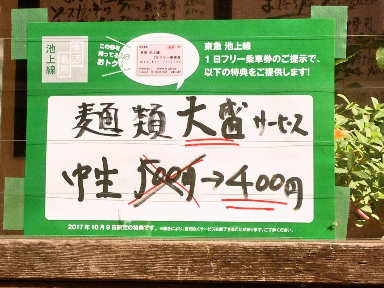 元祖 満腹ラーメン 富田屋(東急)