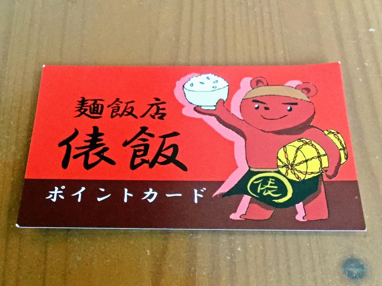 俵飯(イベント)